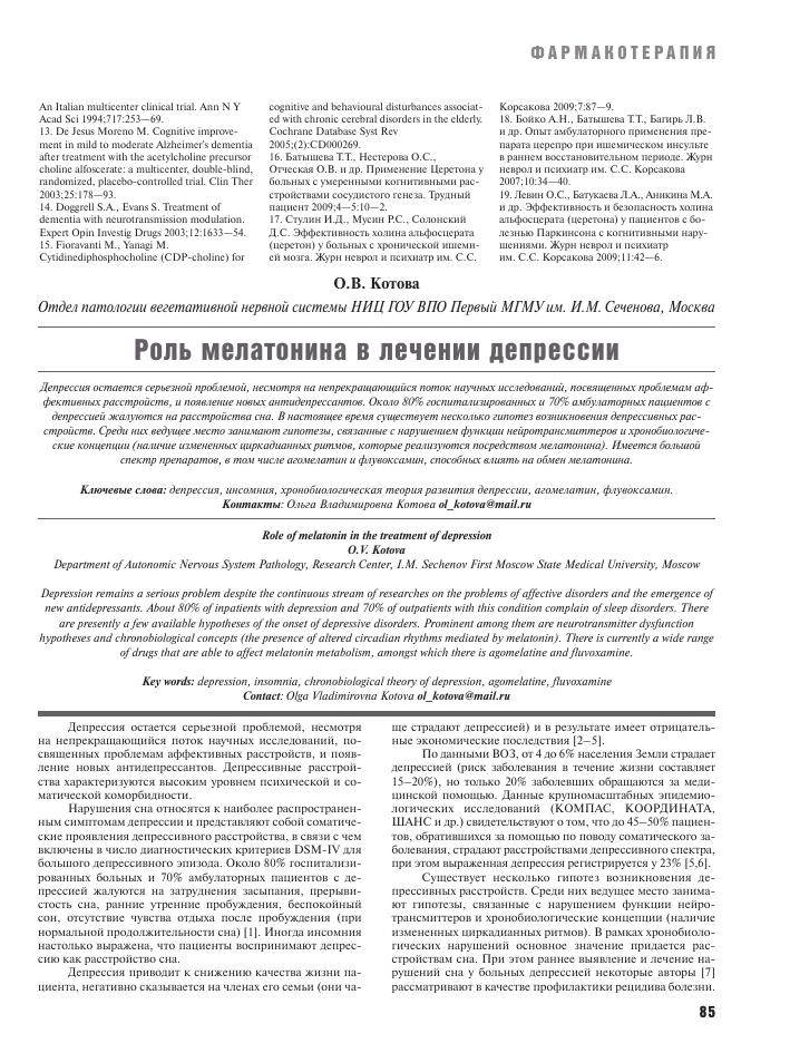 serotonina y melatonina pdf