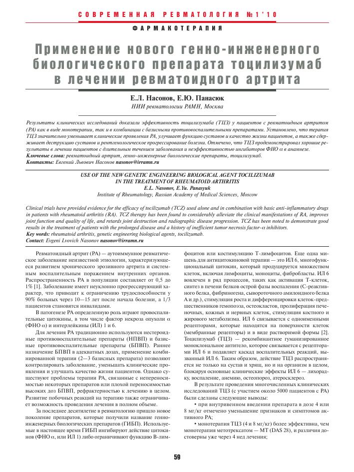 генно инженерное лечение ревматоидного артрита тема