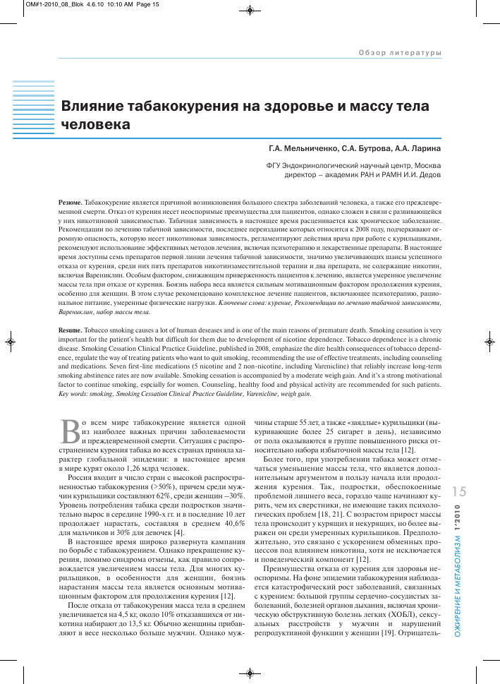 Научная статья про сочетание алкоголизма с табакокурением вакансии реабилитация наркозависимых спб