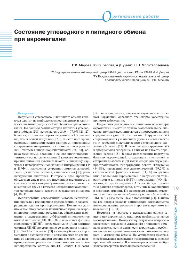 Что означает повышение уровня ЛПНП в анализе липидного обмена