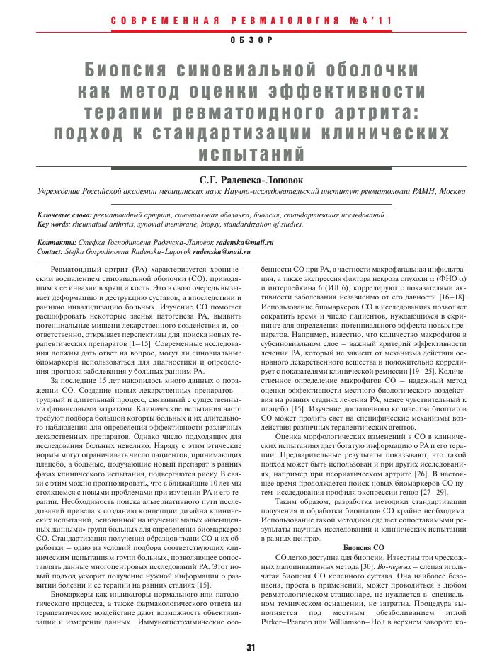 Методика испытаний суставов перелом плечевого сустава операция