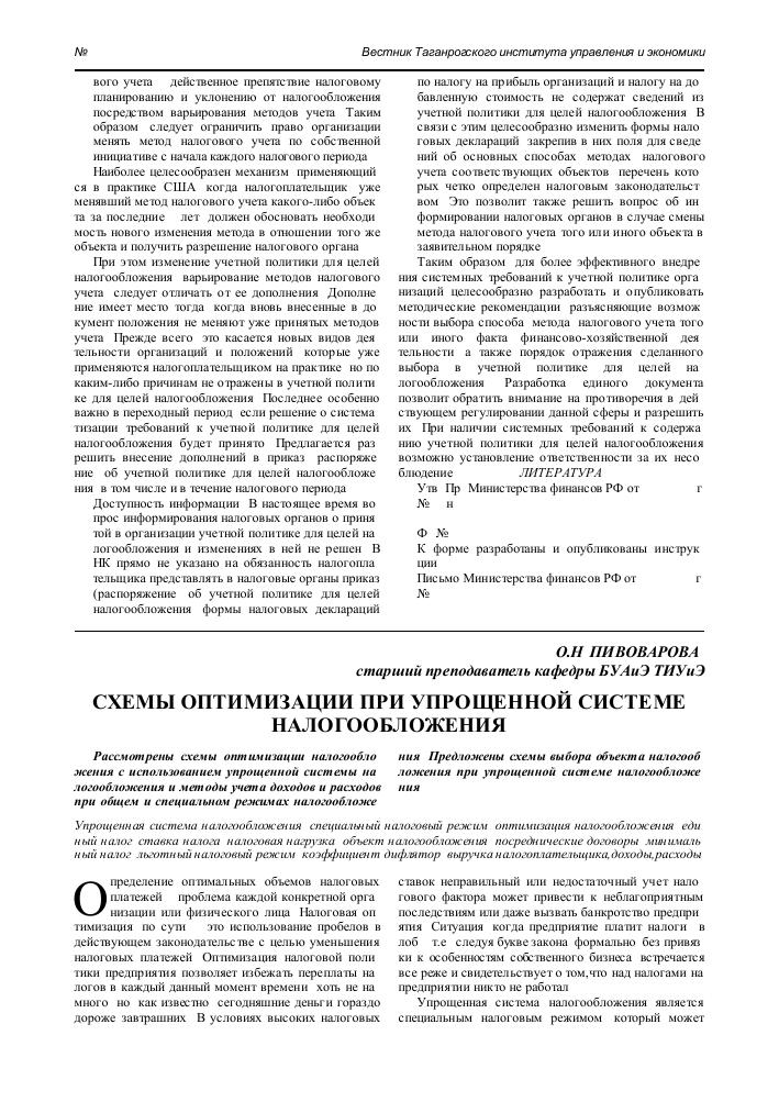 Схемы оптимизации налогов 2008 заявление на регистрацию ип в пфр образец