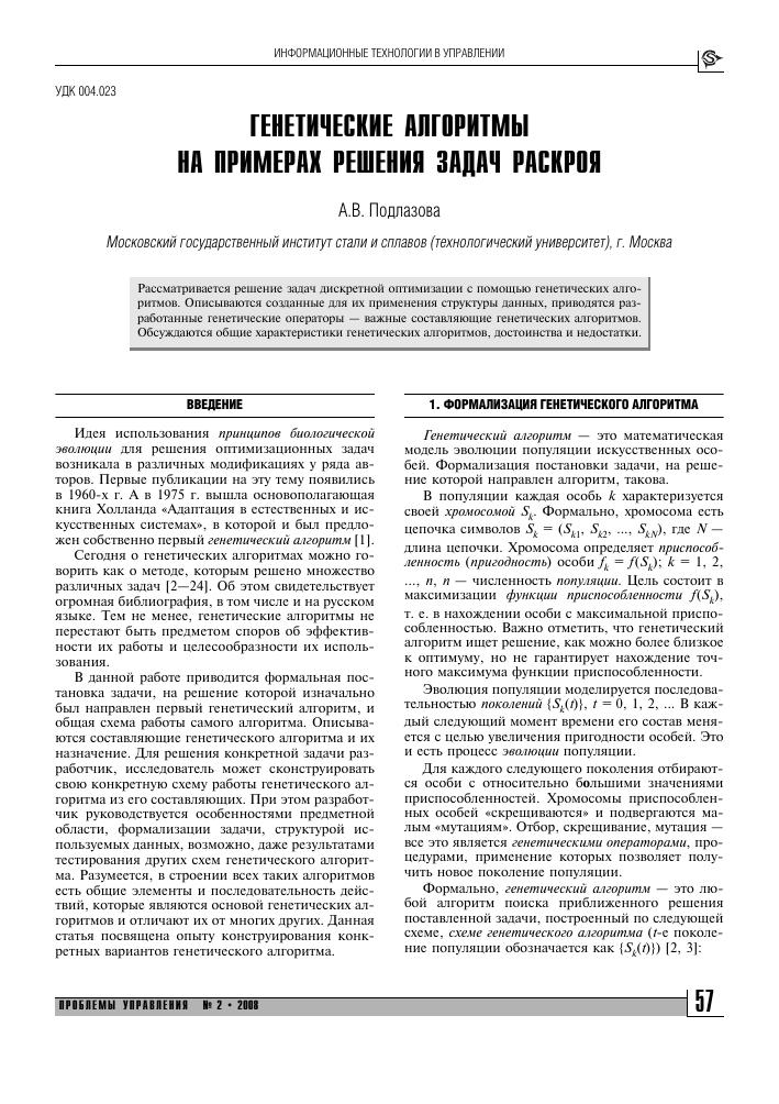 Генетические алгоритмы решение задач учебник решение задач по экономике