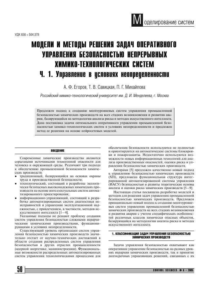 Структура решения задач системного управления решения задач кузнецов бесплатно