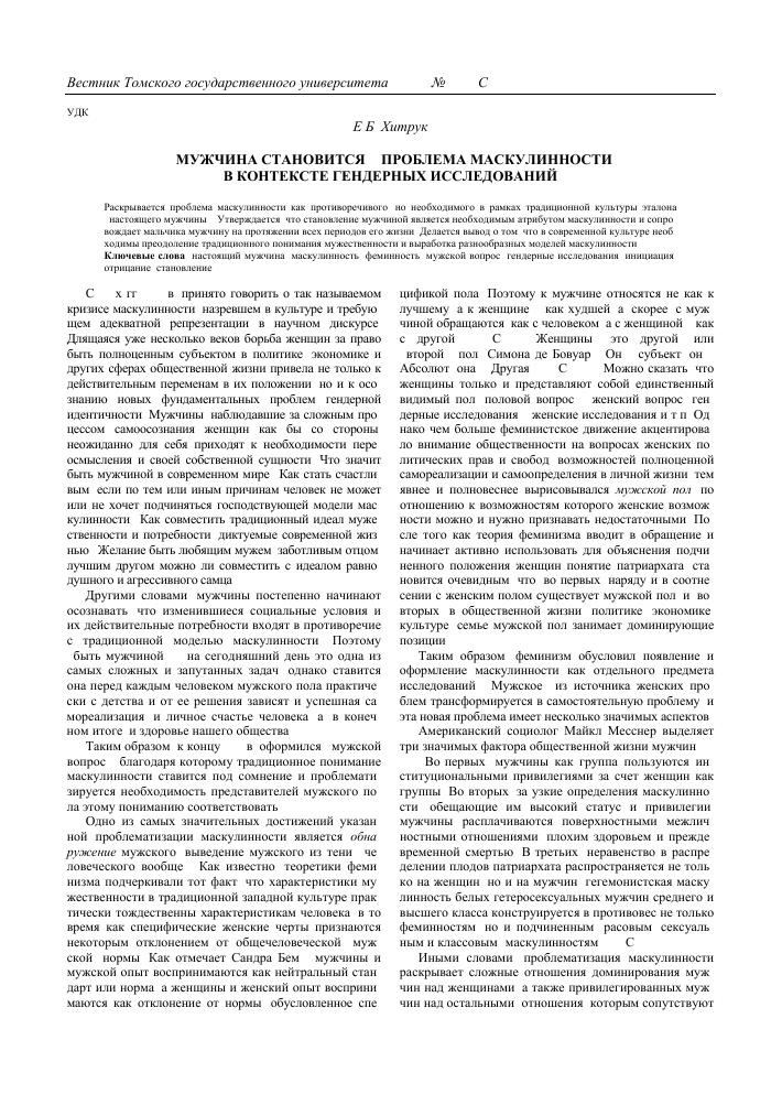 Сексуальное доминирование мужчины научные статьи
