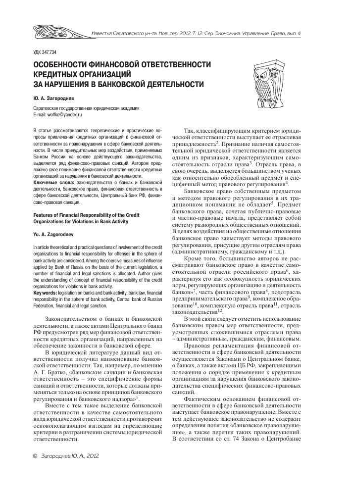 Инструкция 1 о порядке регулирования деятельности банков