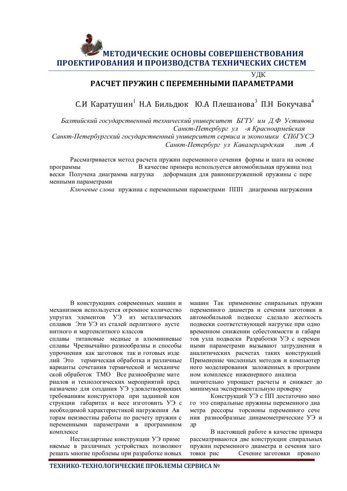 Расчет пружин с переменными параметрами – тема научной