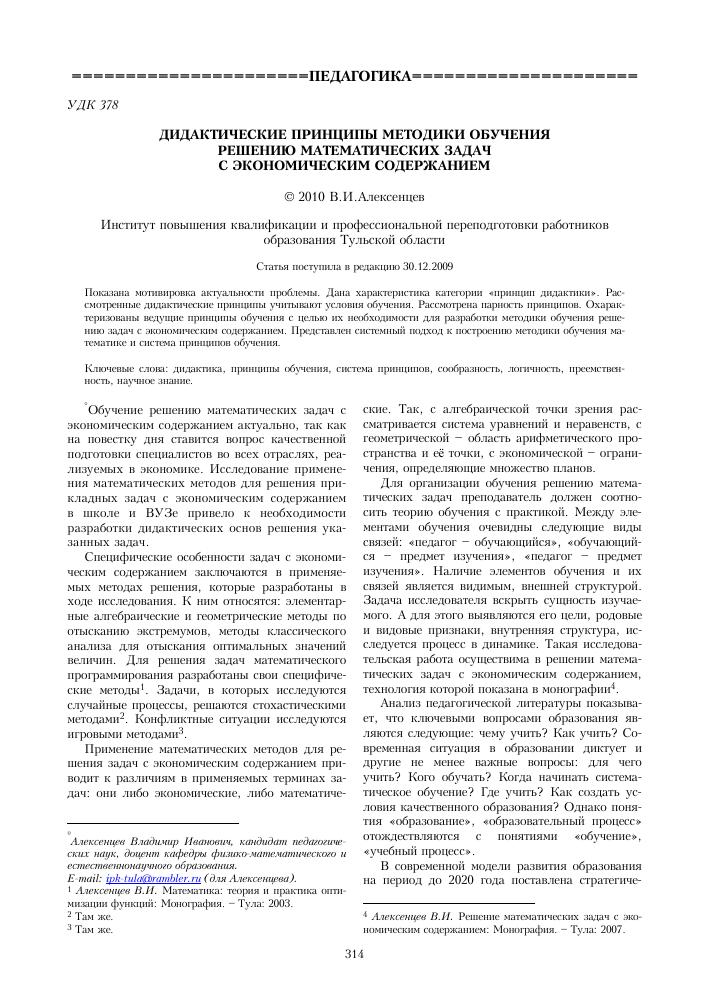 Обучение методам решения задач с экономическим содержанием решение задачи по физике учебное пособие