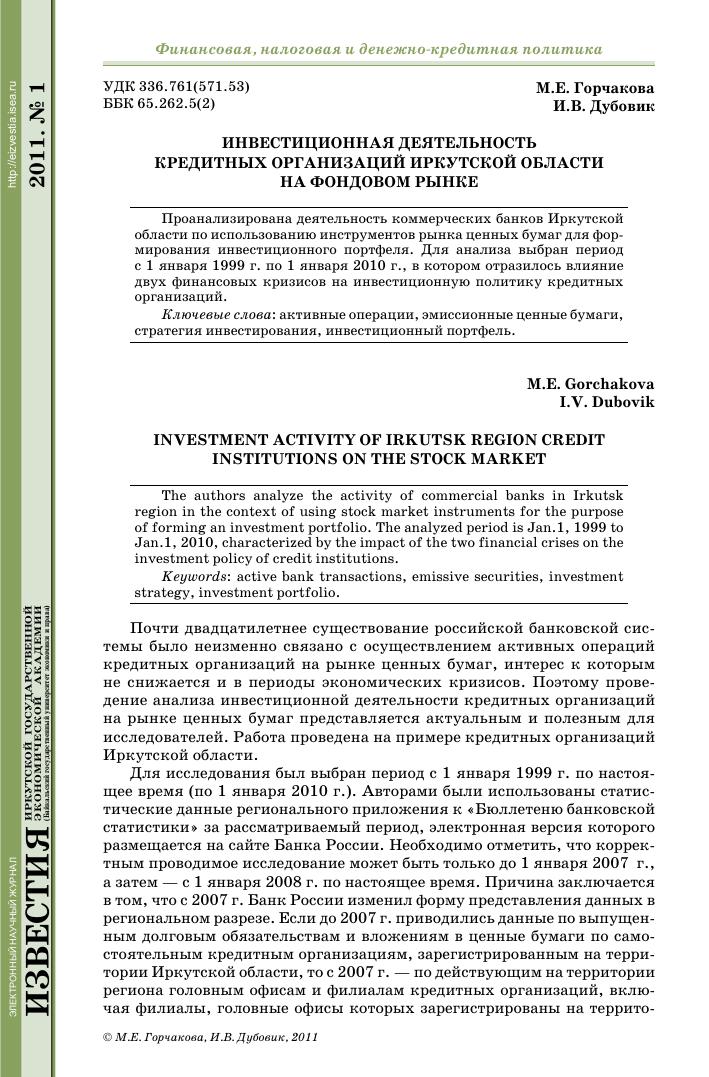 Инвестиционная деятельность кредитных организаций