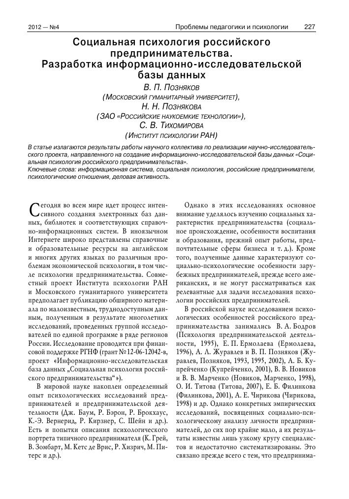Социальная психология российского предпринимательства Разработка  the social psychology of russian entrepreneurship the development of a information and research database