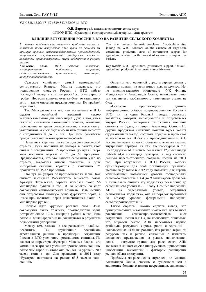 Влияние вступления России в ВТО на развитие сельского хозяйства  Аннотация научной статьи по экономике и экономическим наукам автор научной работы Дармограй О В