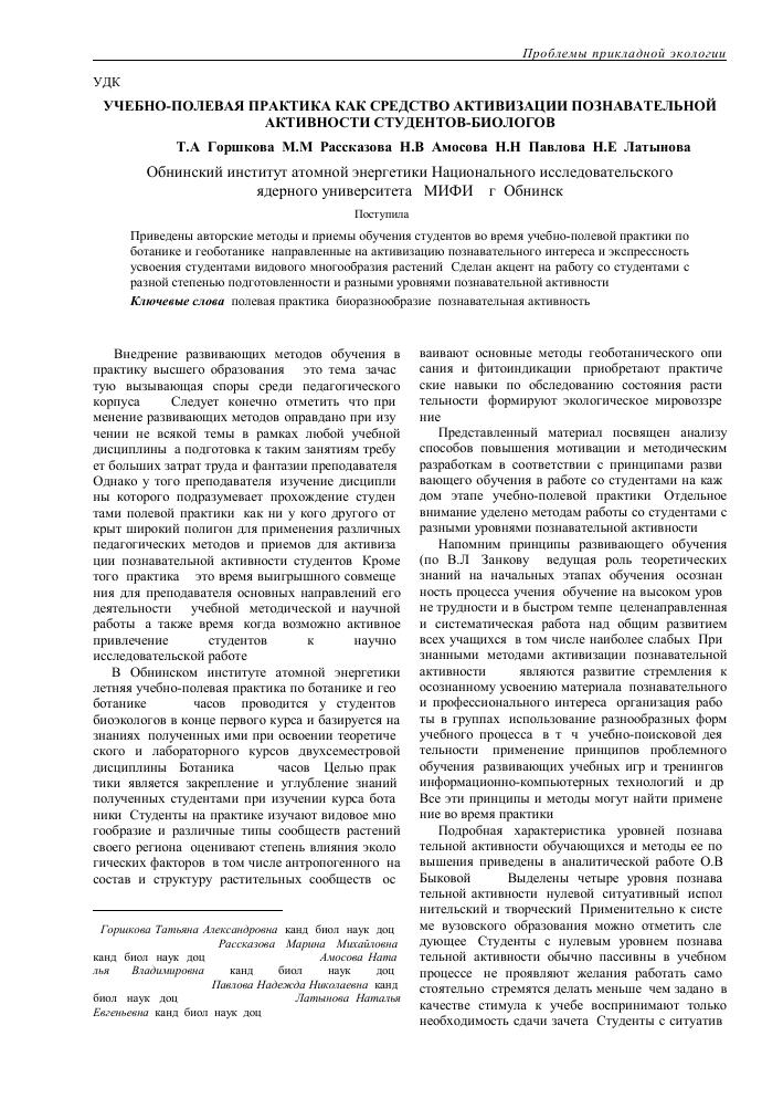 Отчет о полевой практике по естествознанию 3345