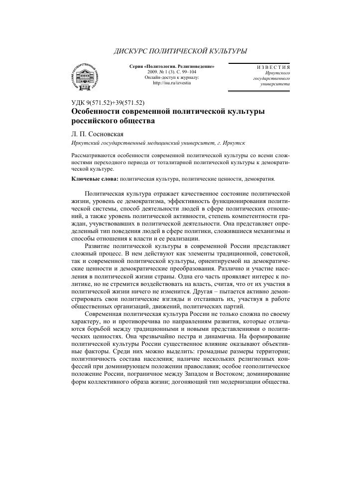 Эссе развитие культуры в современной россии 1321