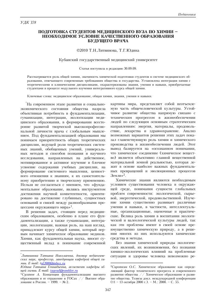 Материалы для тестового контроля знаний по общей химии для мед вузов