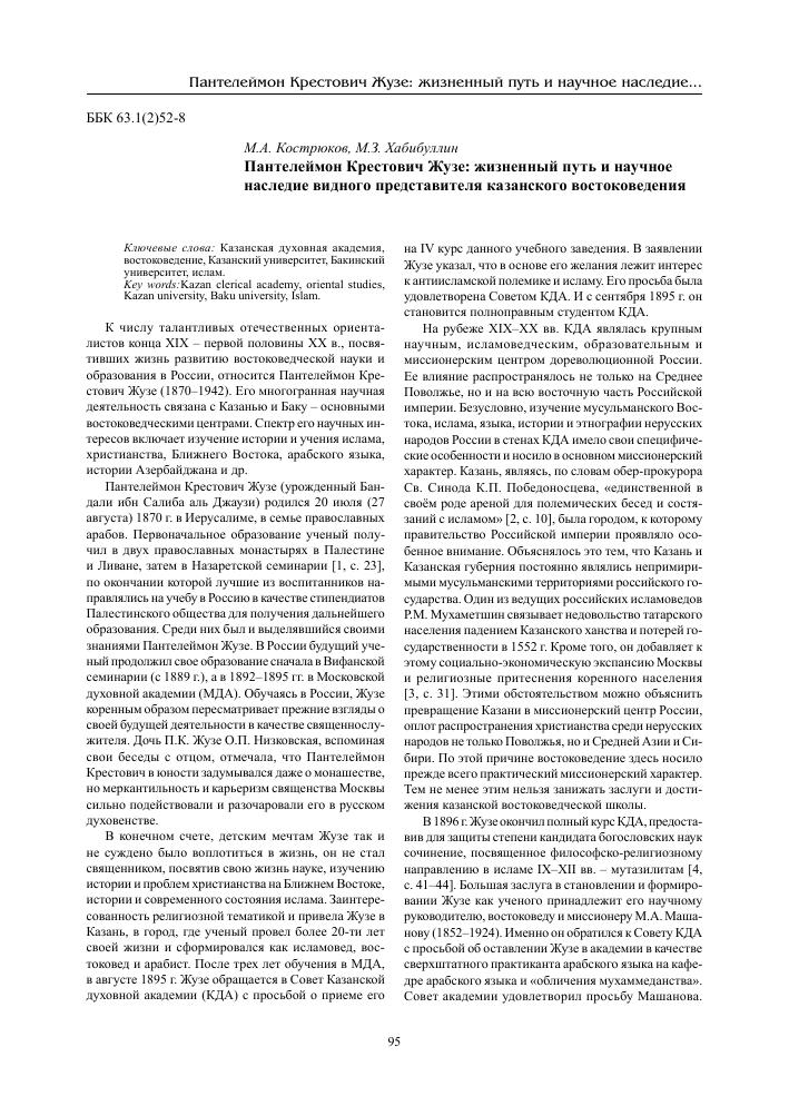 сочинение на тему осень на азербайджанском языке