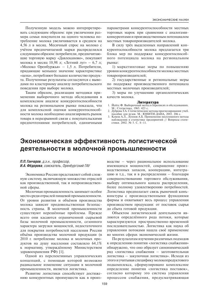Статья на тему сертификация продукции в области логистики онлайн сертификация системное администрирование