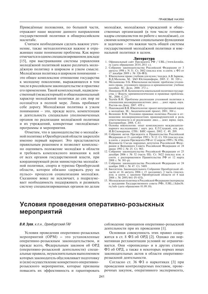 Оперативный эксперимент орд доклад 3616