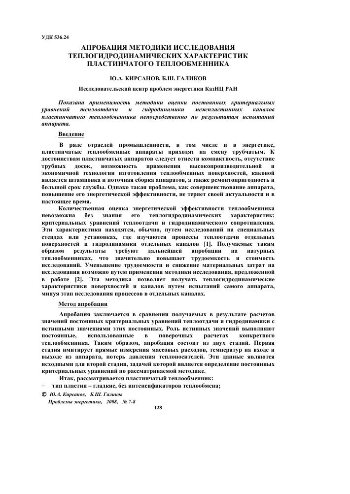 Методика испытаний теплообменника Уплотнения теплообменника APV J060 Махачкала
