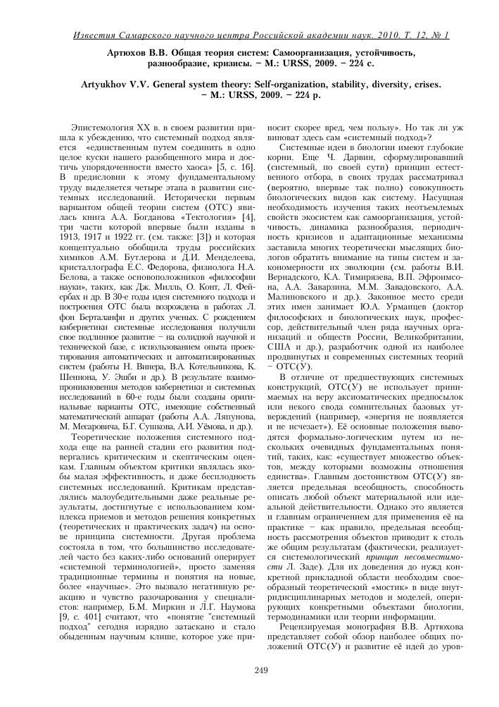 Артюхов общая теория систем скачать pdf