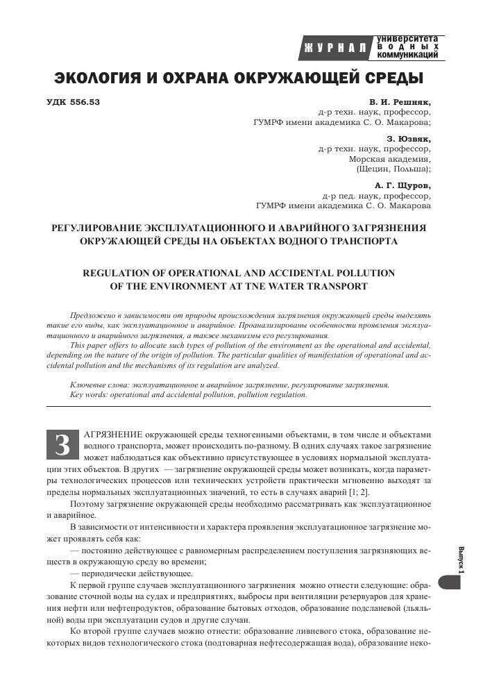 e14f46069c8e Регулирование эксплуатационного и аварийного загрязнения окружающей ...