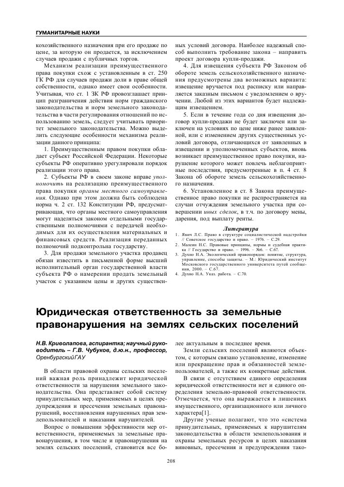 Основания освобождения от ответственности за нарушение обязательств презентация