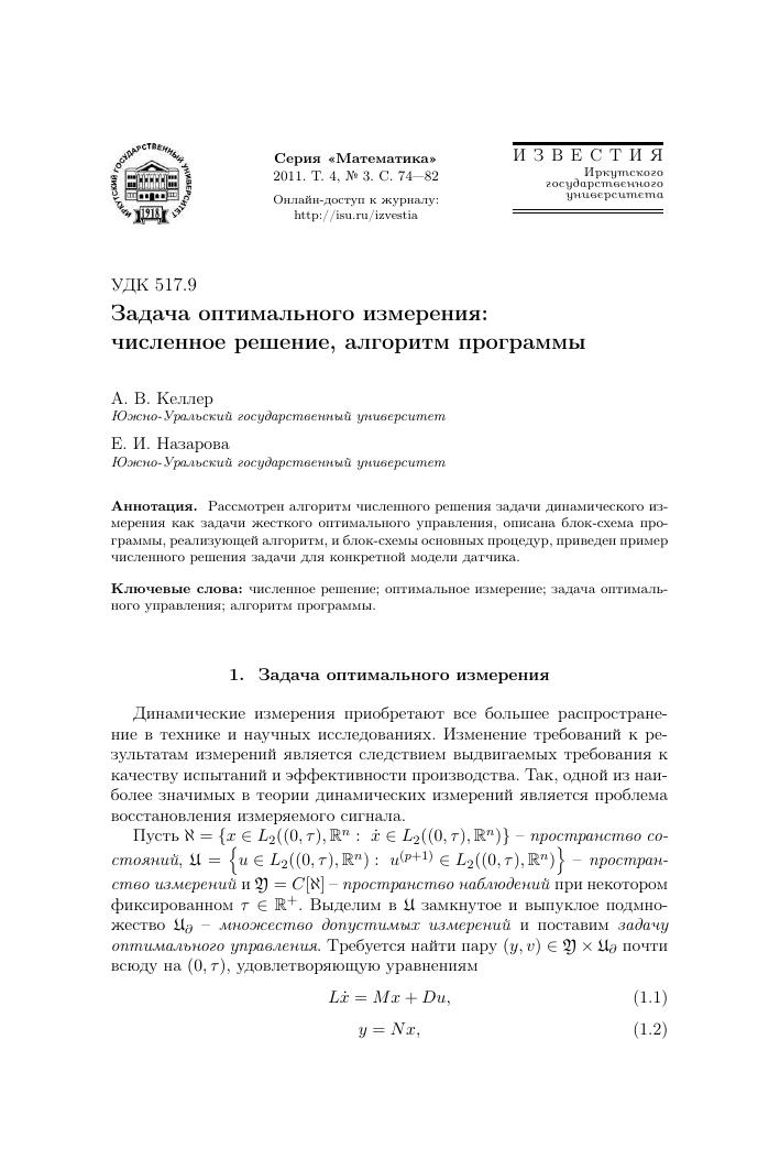 Пример решения задачи оптимального управления метод решения задач динамического управления