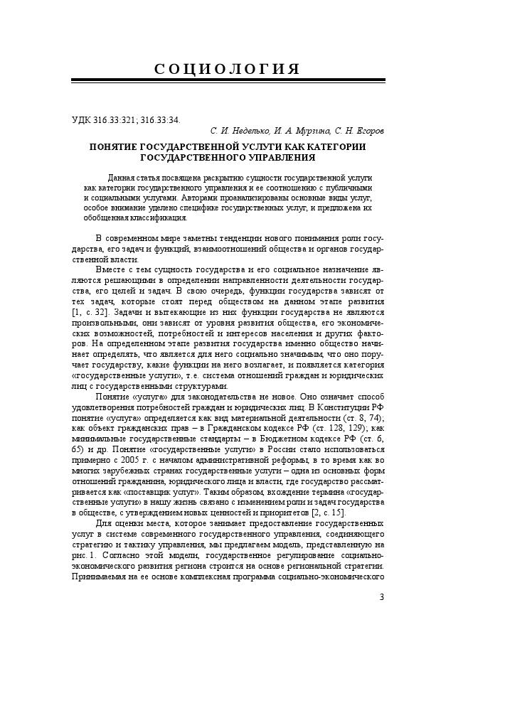 Понятие и содержание государственной услуги реферат 4964