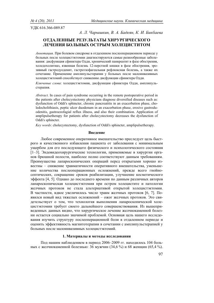 Физическая культура при холецистите научные статьи