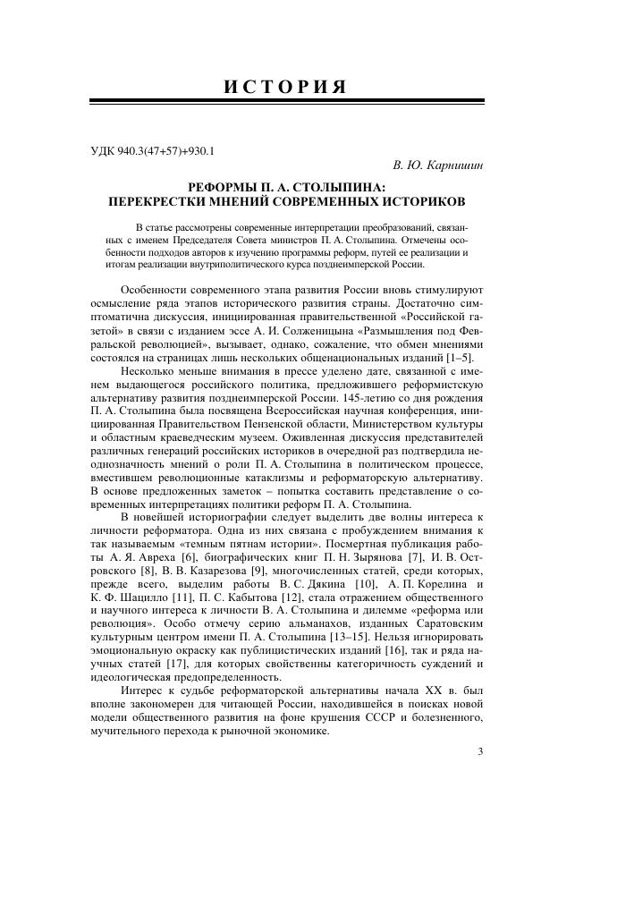 исторические статьи о реформах столыпина