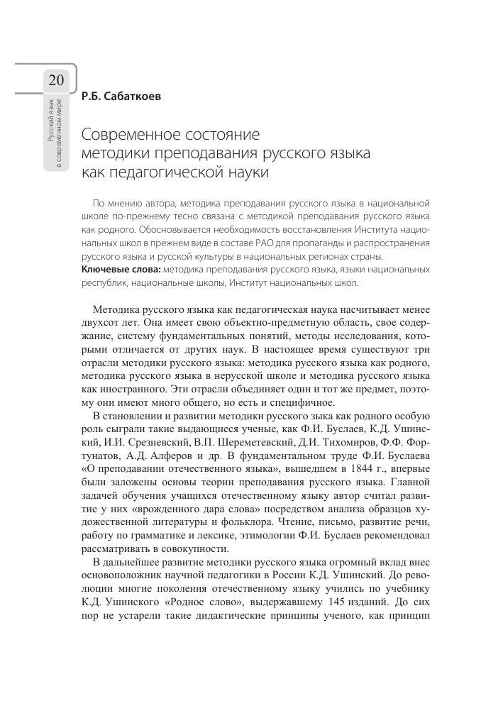 Русский язык 7класса с д ашурова
