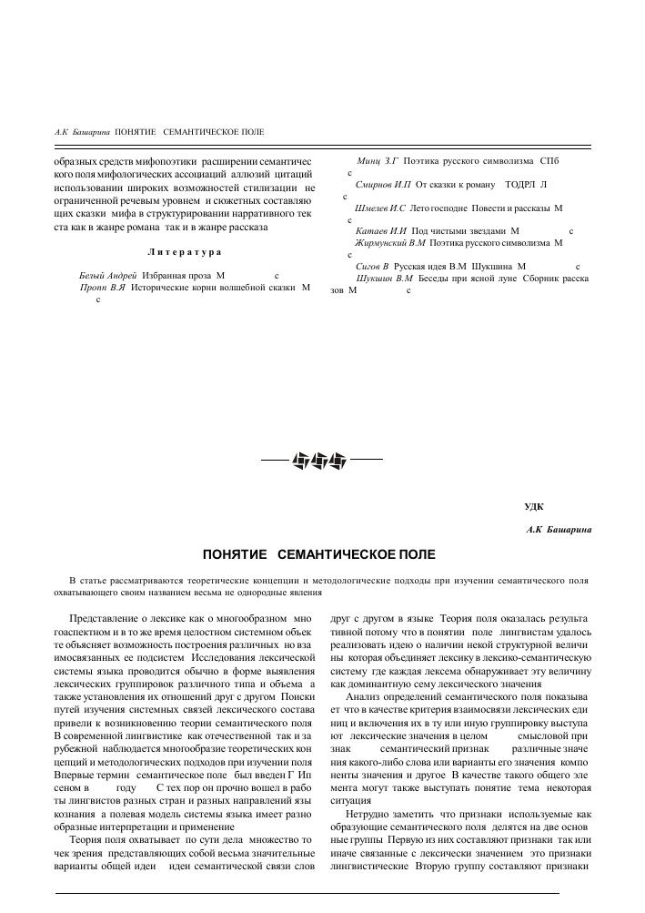 Понятие семантическое поле тема научной статьи по языкознанию  semantic field