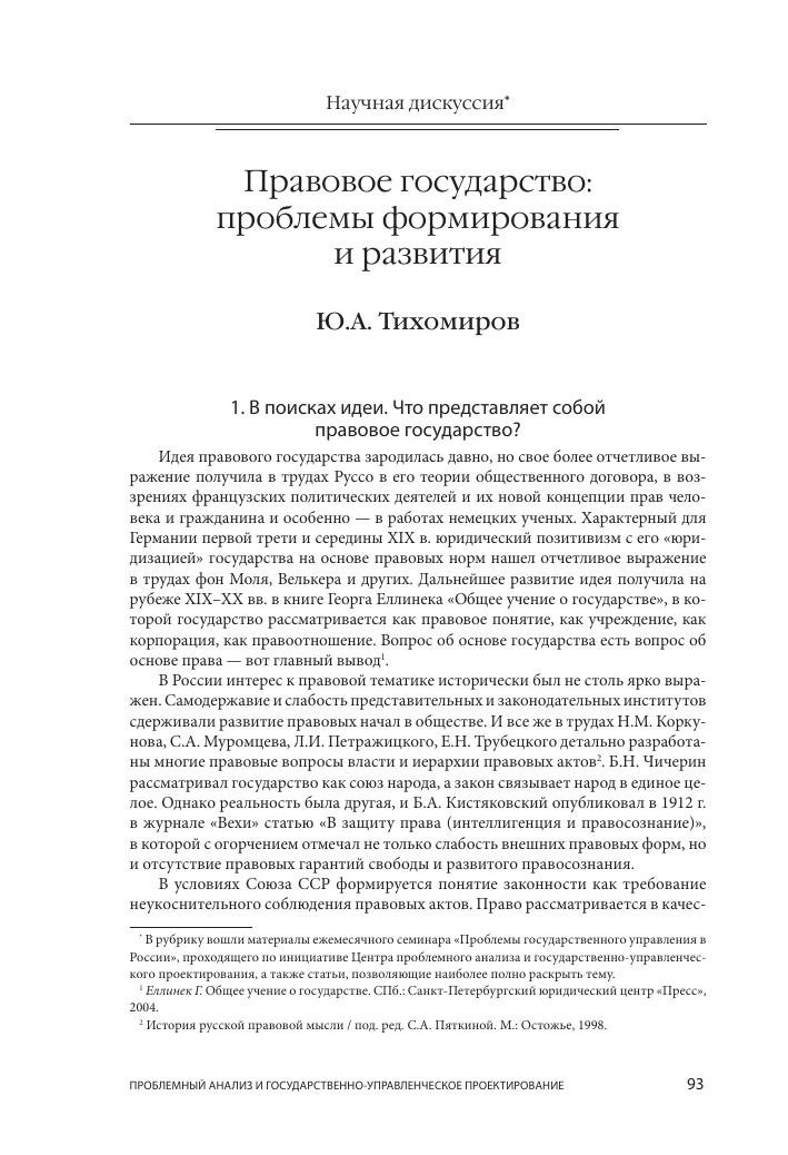 Правовое государство плюсы и минусы эссе 618