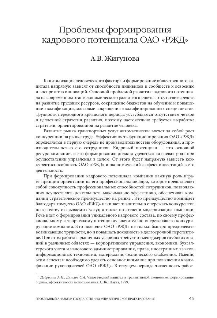 Проблемы формирования кадрового потенциала ОАО РЖД тема  human resources forming problems in jsc russian railways