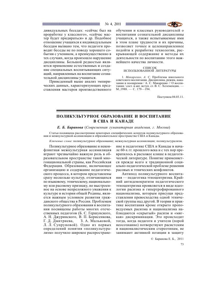 Поликультурное образование в западной европе дистанционное обучение в украине цены