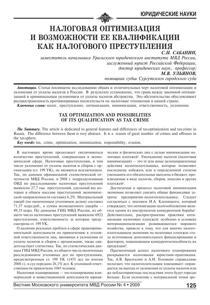 Оптимизация налогов саратов бухгалтерское сопровождение пушкино