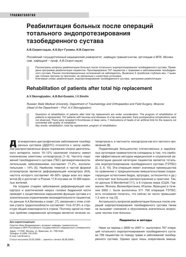 Эндопротезирование тазобедренного сустава научные работы как и чем лечить артроз суставов
