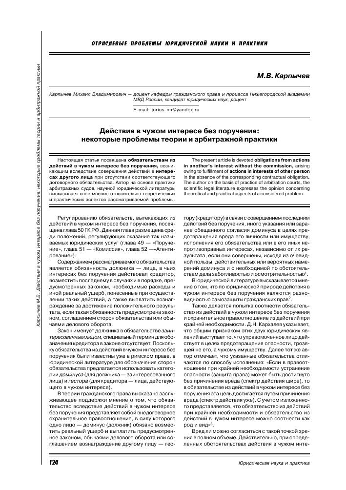 Доклад действия в чужом интересе без поручения 6938