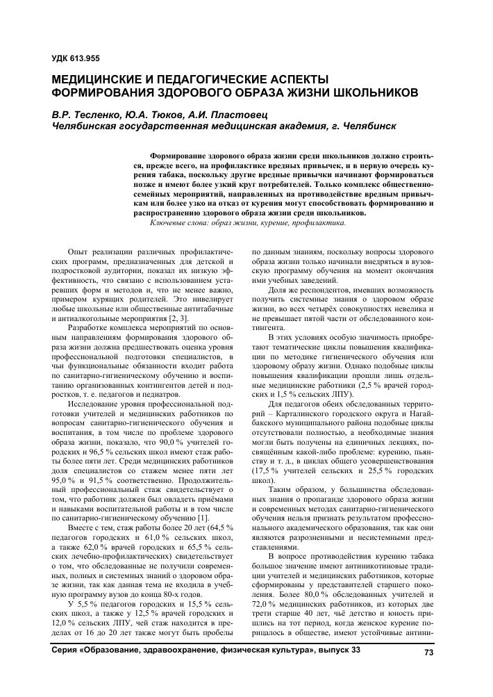 Медицинские и педагогические аспекты формирования здорового образа ... cb9ef6011c2