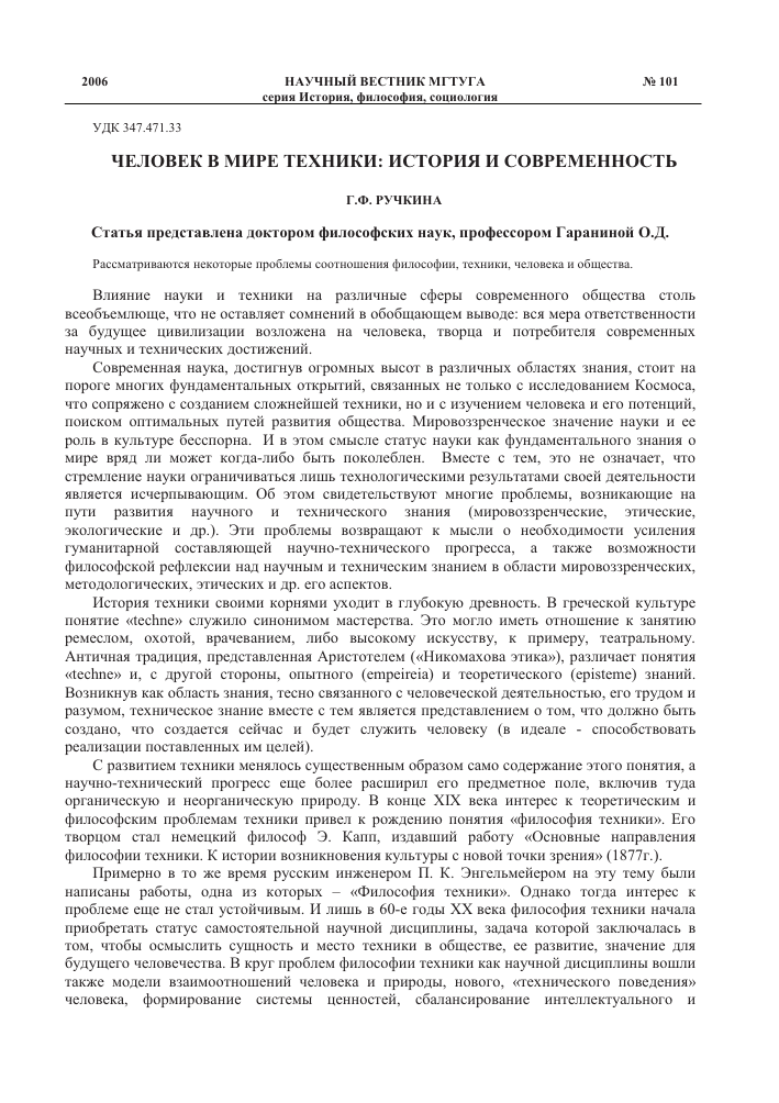 Доклад современная техника по обществознанию 7647