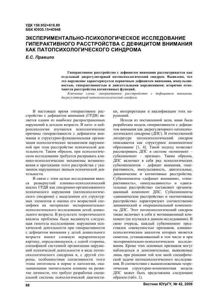 Последствия дисфункции гипоталамуса
