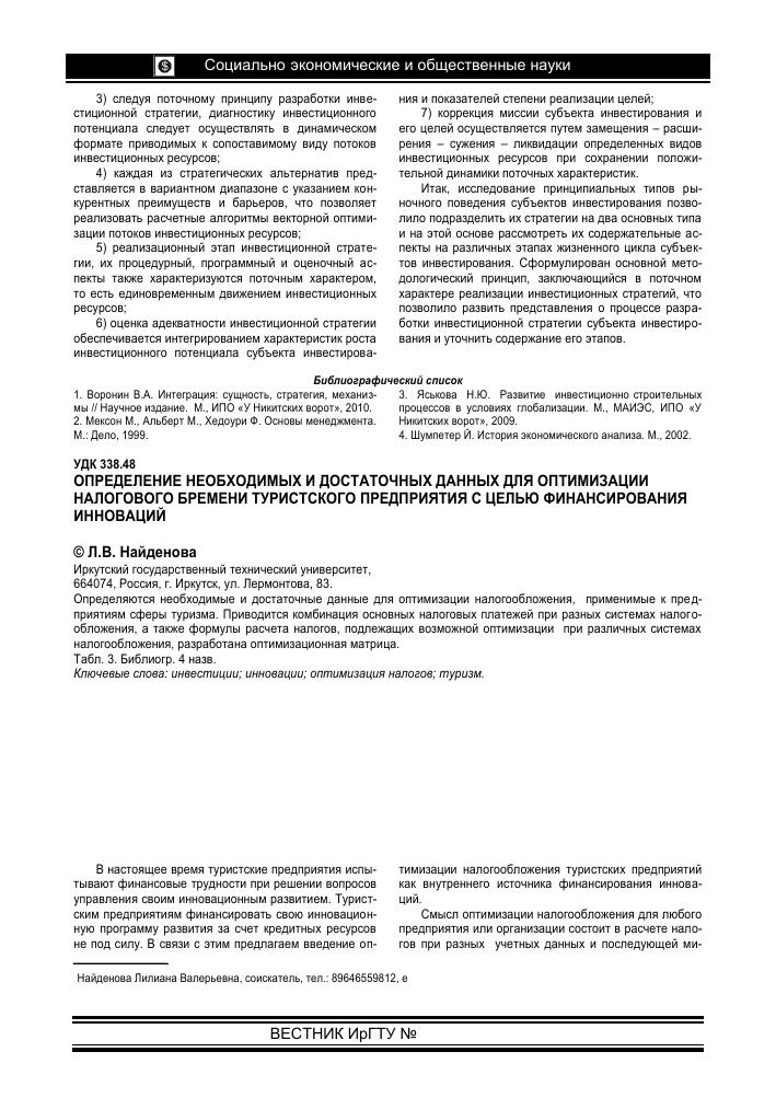 Оптимизация налогов в иркутске регистрация предприятий ооо документы