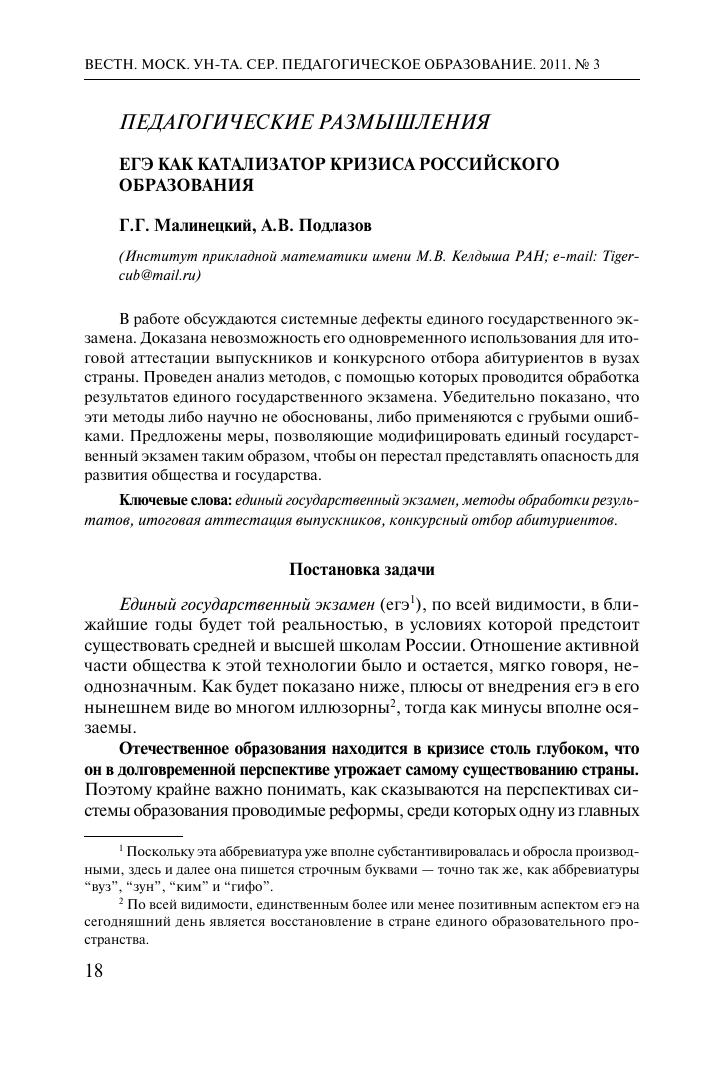 Задача науки нахождение объективных законов природы егэ 2 вариант