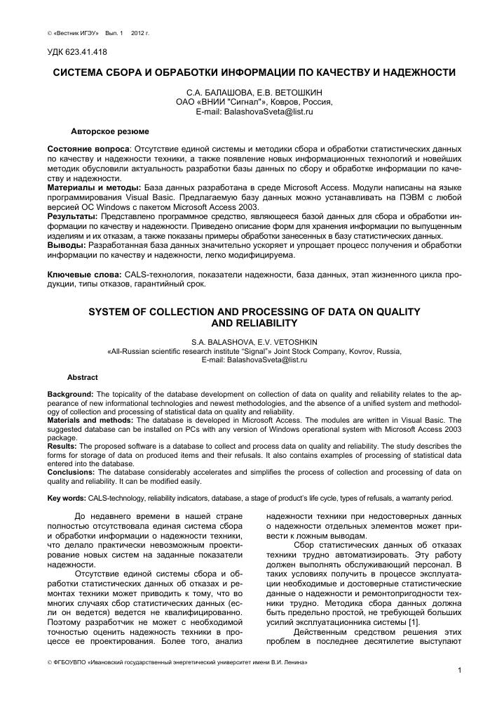 гост рв 15703 pdf