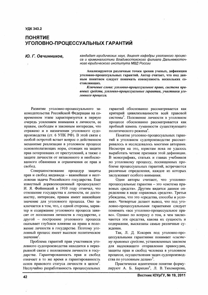 Учебник уголовно-процессуальное право лупинская.