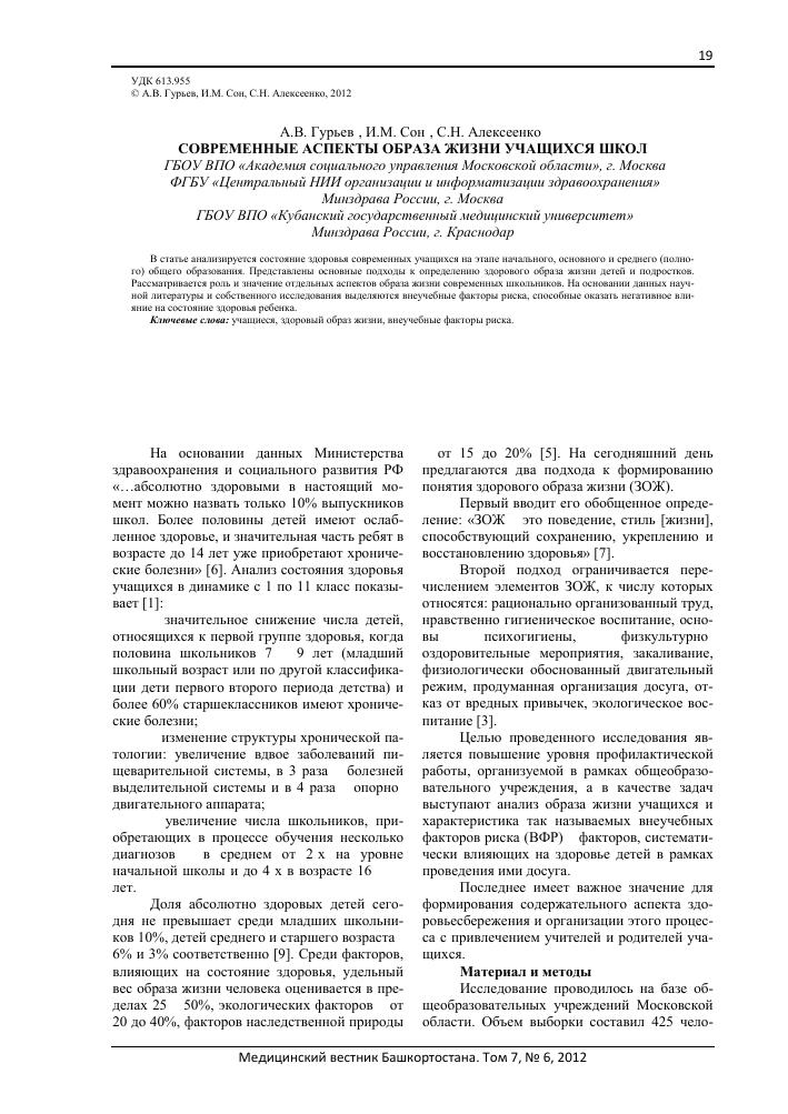 Современные аспекты образа жизни учащихся школ – тема научной статьи ... eff6e8387f7
