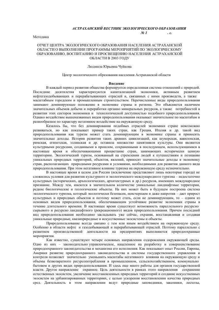 Отчет по практике эколога на водоканале 1972
