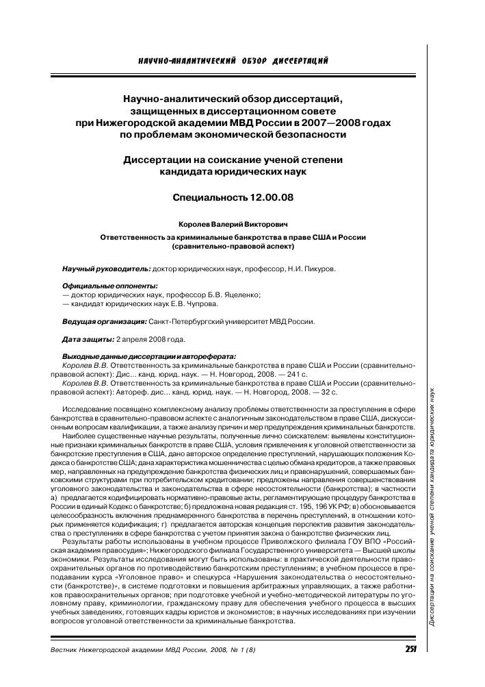 Научно аналитический обзор диссертаций тема научной статьи по  Показать еще