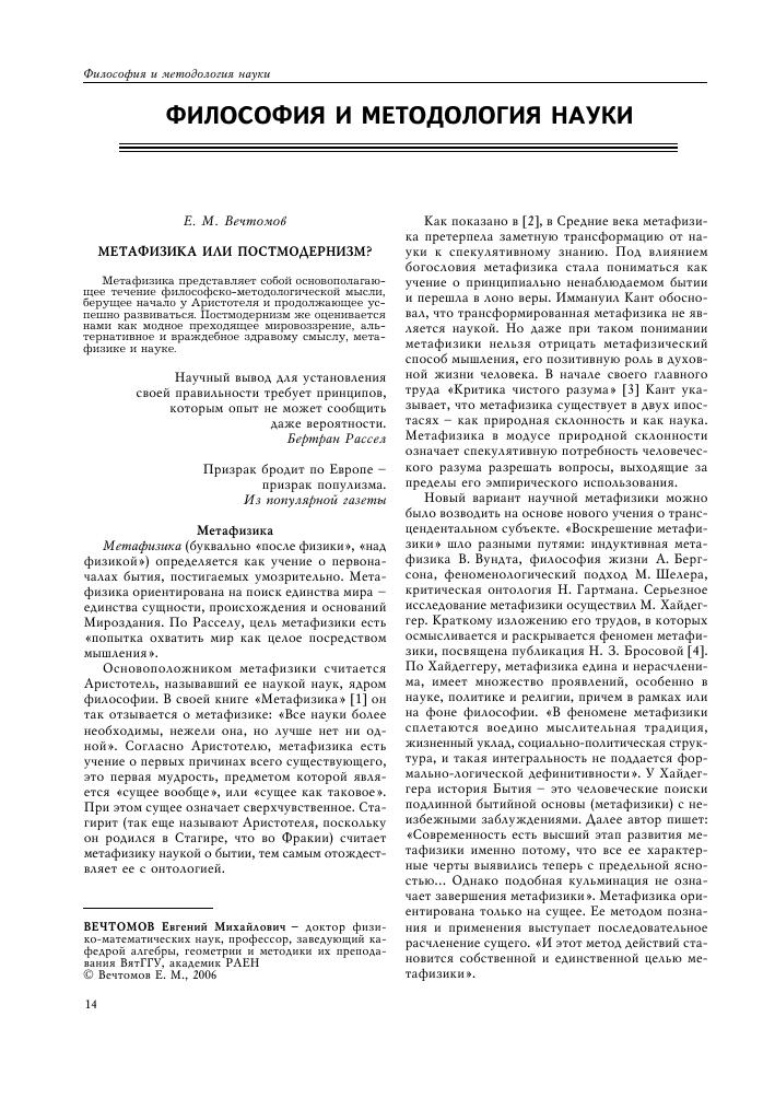 Доклад наука и псевдонаука 9473