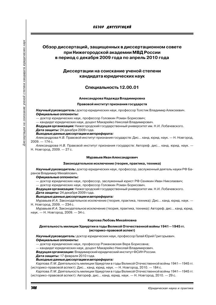 Диссертация на соискание ученой степени доктора юридических наук 1