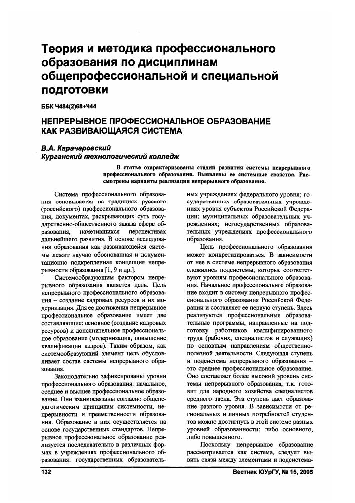 g журнал профессионально техническое образование